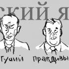 Русский язык, Алёшин Игорь